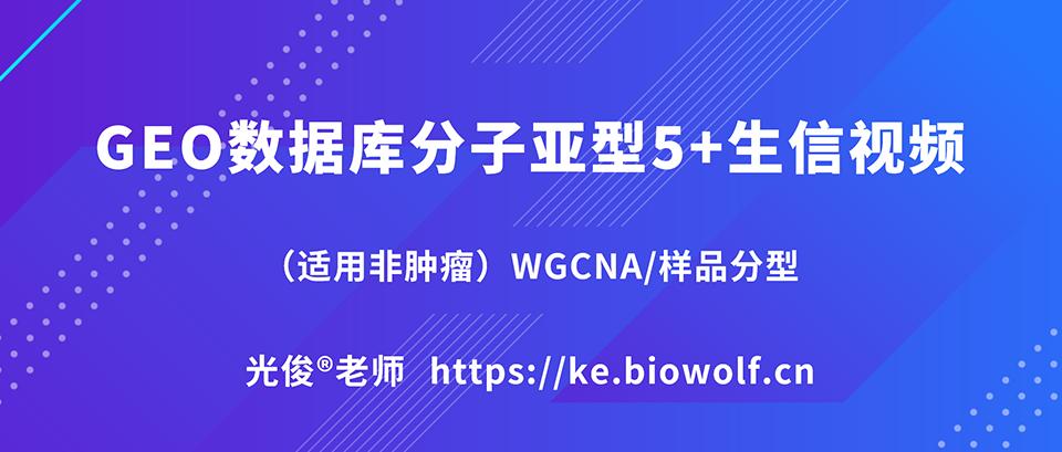 GEO数据库分子亚型5+生信视频(适用肿瘤和非肿瘤)WGCNA/样品分型