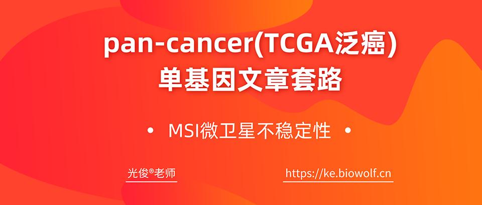 pan-cancer(TCGA泛癌)单基因文章套路