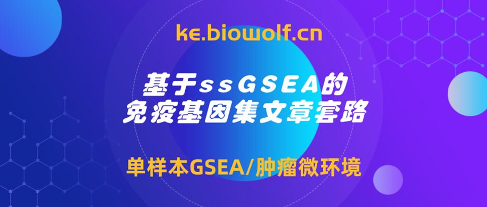 基于ssGSEA的免疫基因集文章套路